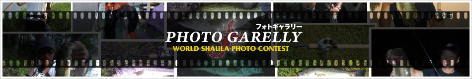 フォトギャラリー PHOTO GARELLY WORLD SHAULA PHOTO CONTEST