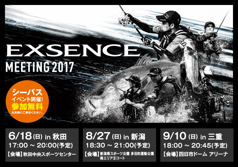 EXSENCE MEETING 2017