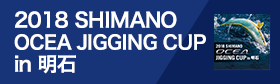 2018 SHIMANO OCEA JIGGING CUP in 明石