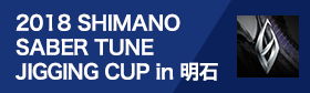 2018 SHIMANO SABER TUNE JIGGING CUP in 明石