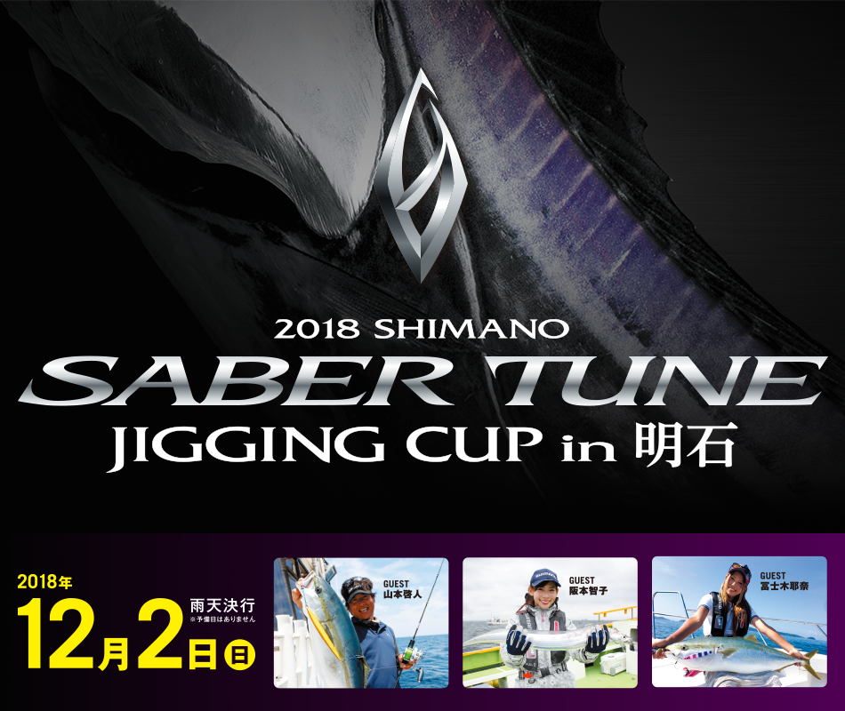 2018 SHIMANO SABER TUNE JIGGING CUP in明石