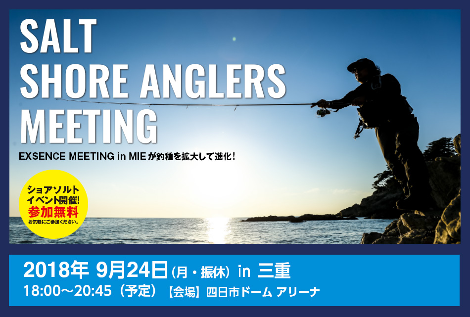 SALT SHORE ANGLERS MEETING