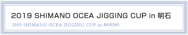 2019 SHIMANO OCEA JIGGING CUP in 明石