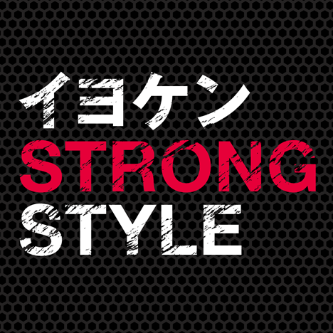 http://fishing.shimano.co.jp/fishing_info/fishing_report/iyoken_strong_style/images/og_image.png