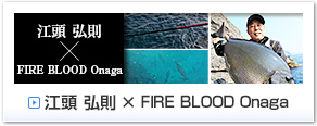 江頭 弘則 × FIRE BLOOD Onaga