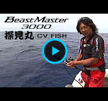 SHIMANO Promotion DVD BeastMaster3000&探見丸 DVD