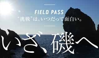 FIELD PASS いざ、磯へ