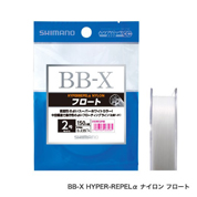 BB-X HYPER-REPELα ナイロン フロート