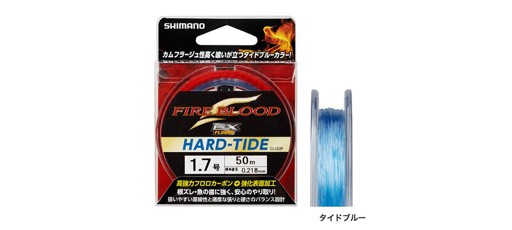 ファイアブラッド EX FLUORO HARD-TIDE [FIRE BLOOD EX FLUORO HARD-TIDE]