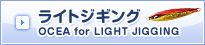 ライトジギング OCEA for LIGHT JIGGING