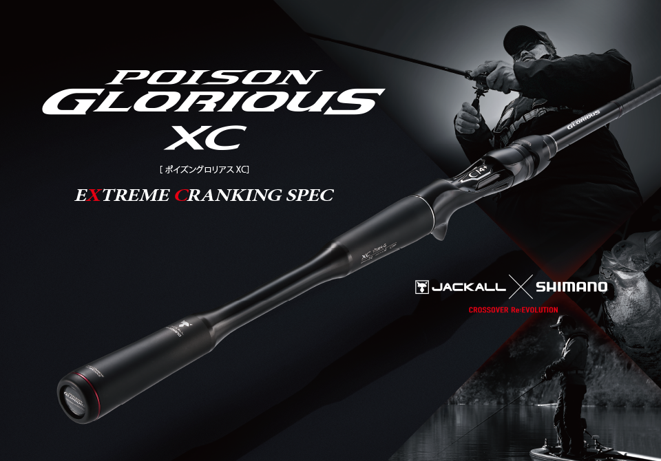 POISON GLORIOUS XC ポイズングロリアスXC EXTREME CRANKING SPEC JACKALL x SHIMANO CROSSOVER Re:EVOLUTION