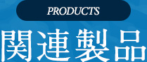 PRODUCTS 関連製品